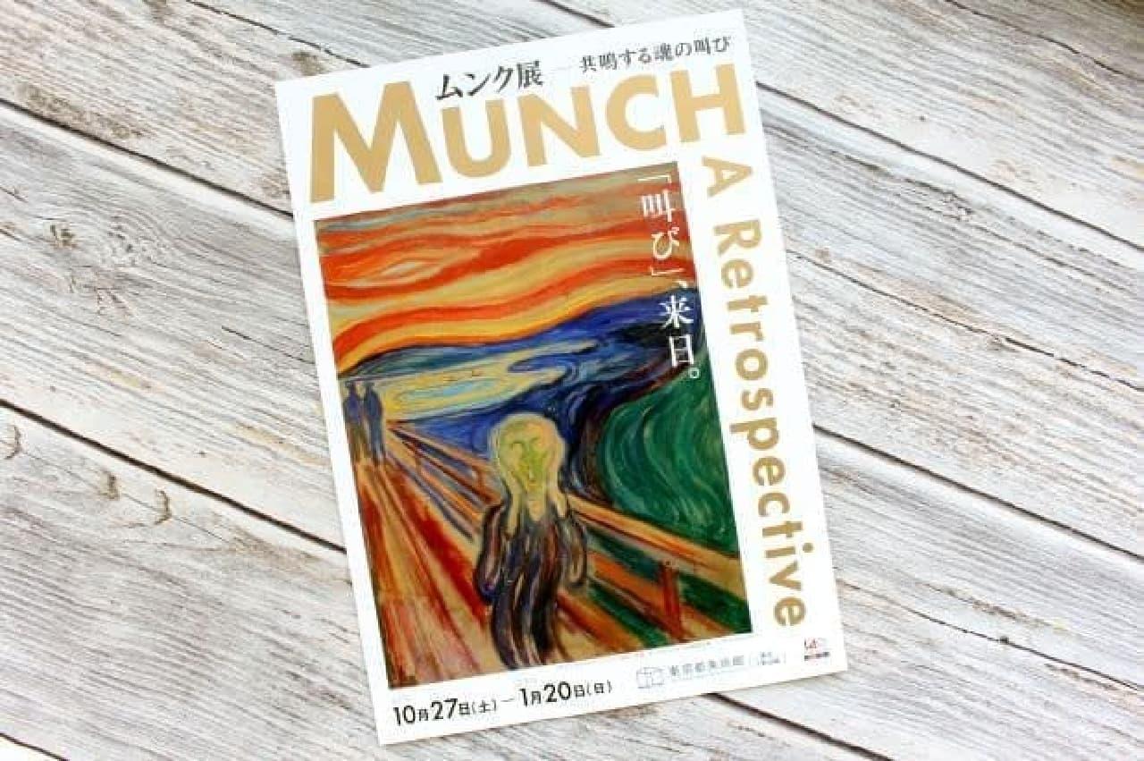 東京都美術館で開催される「ムンク展―共鳴する魂の叫び」