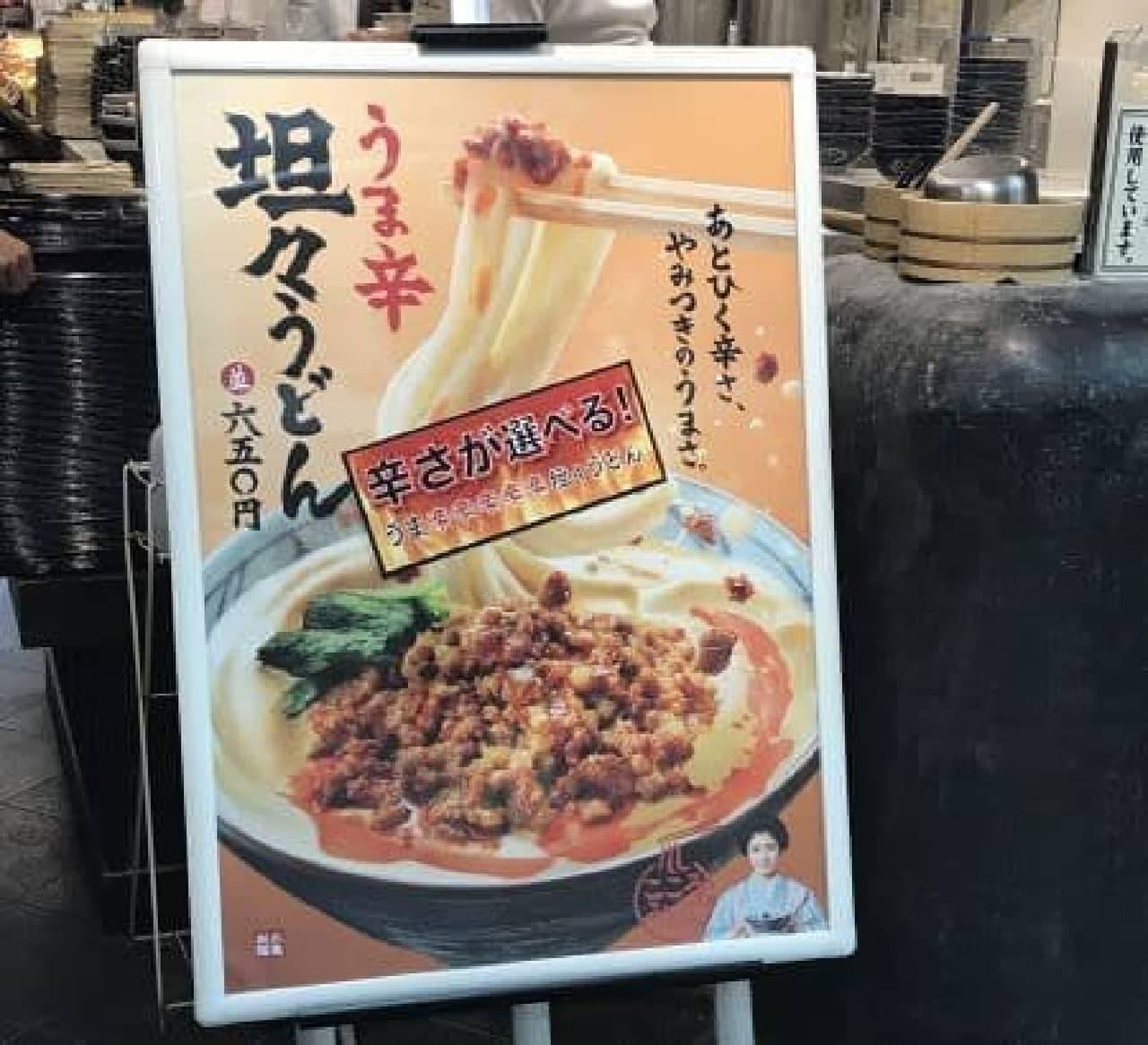 丸亀製麺「うま辛辛辛辛辛担々うどん」の看板