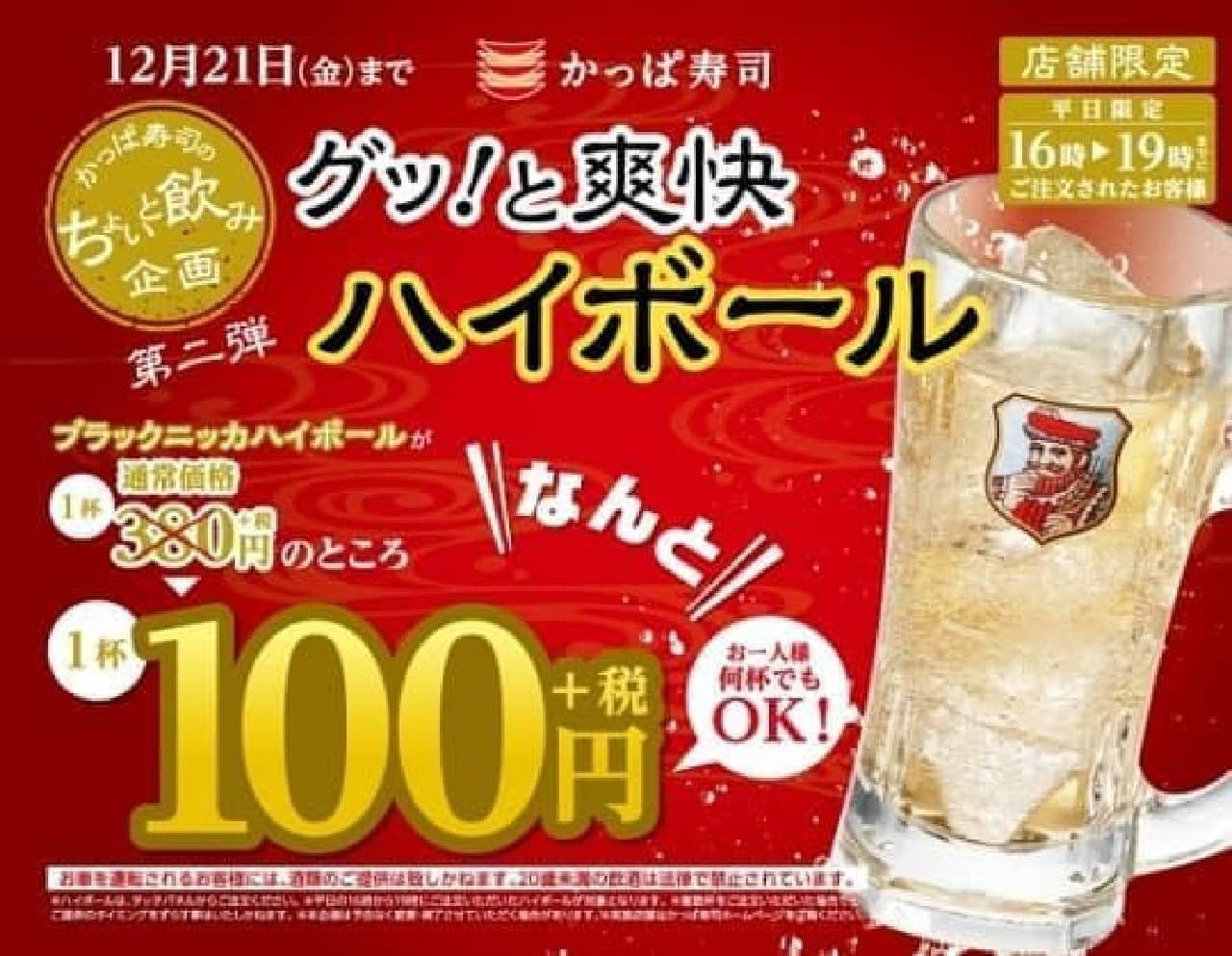 かっぱ寿司「ちょいと飲み企画第二弾」
