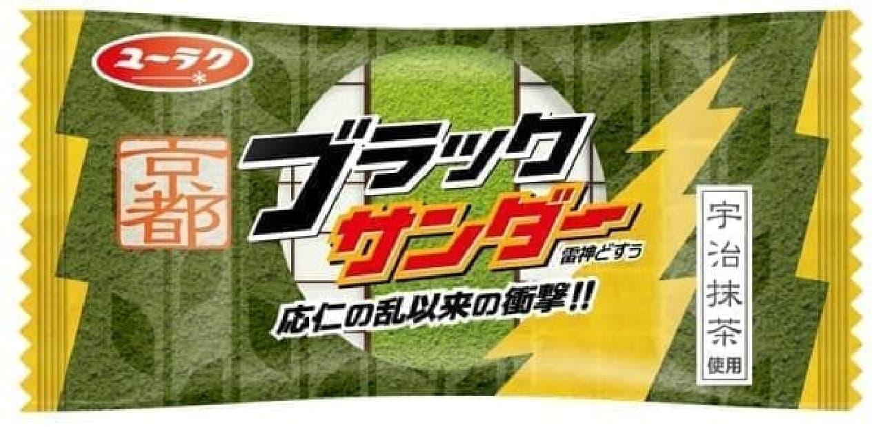 有楽製菓「京都ブラックサンダー」