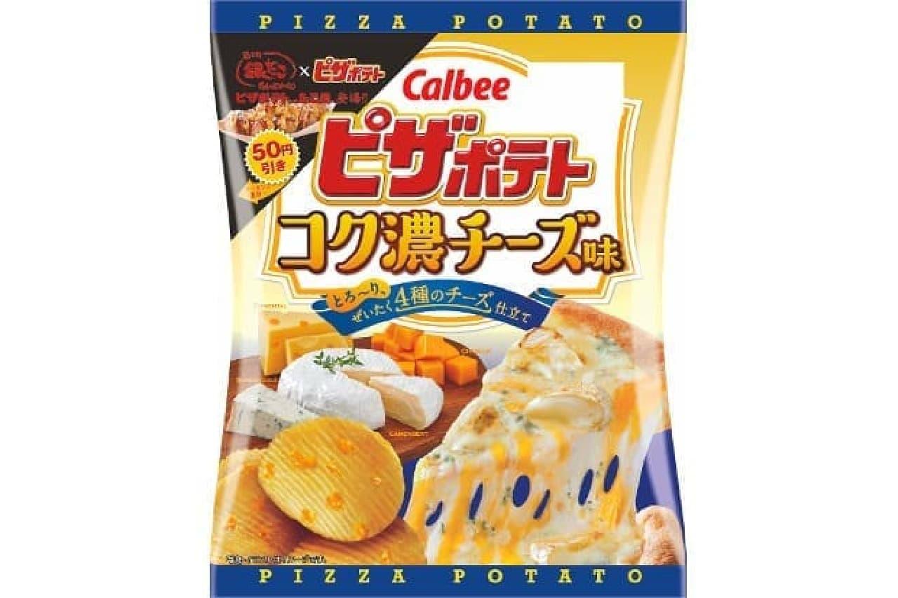 ピザポテトに銀だこコラボの「コク濃チーズ味」