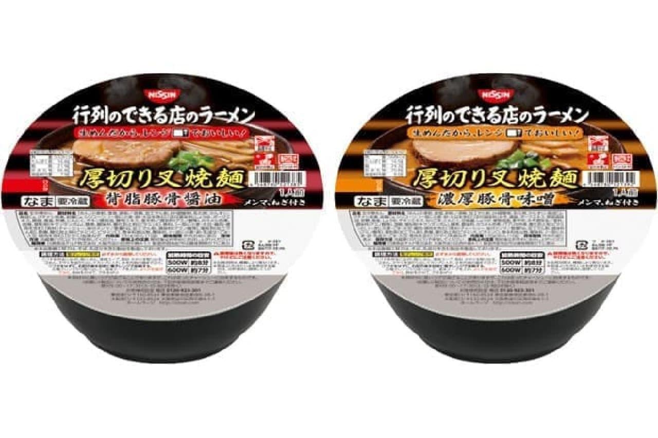 日清食品チルド「レンジカップ 行列のできる店のラーメン」