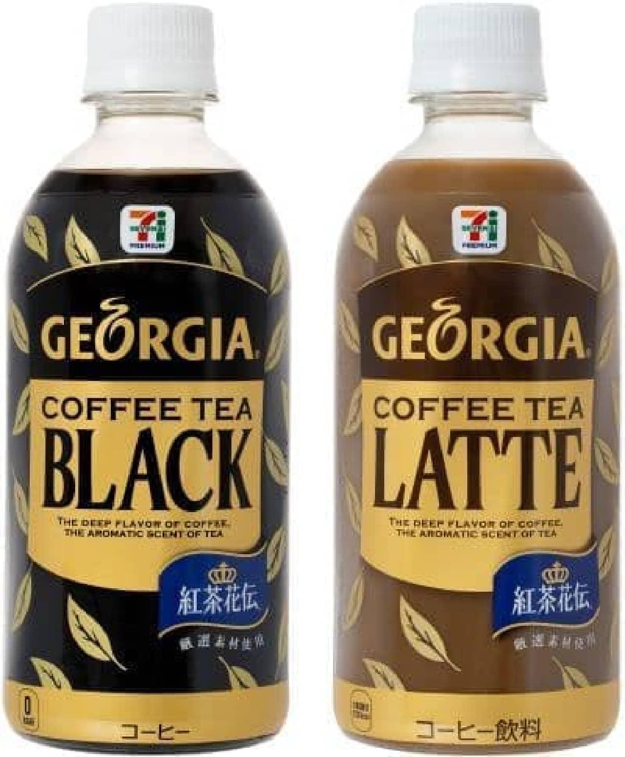 セブン&アイ「ジョージア コーヒー ティー」