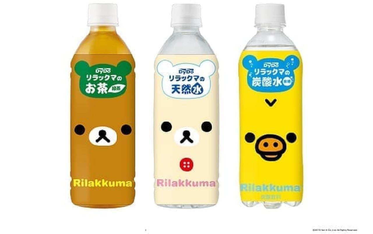 「リラックマのお茶(緑茶)」「リラックマの天然水」「リラックマの炭酸水(無糖)」