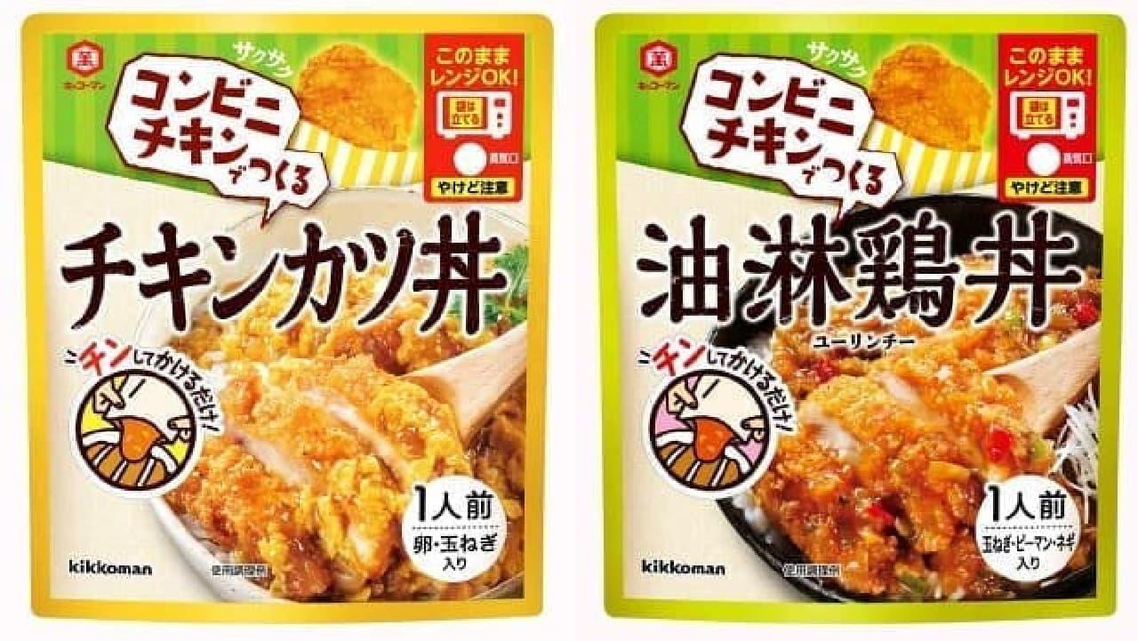 ファミリーマート「コンビニチキンでつくるチキンカツ丼」と「コンビニチキンでつくる油淋鶏丼」