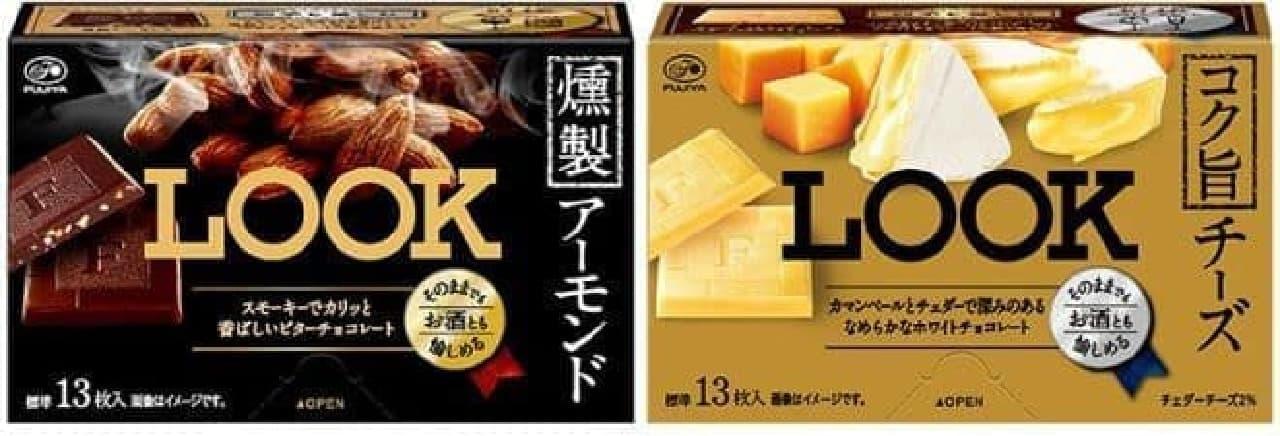 不二家「ルック(燻製アーモンド)」と「ルック(コク旨チーズ)」