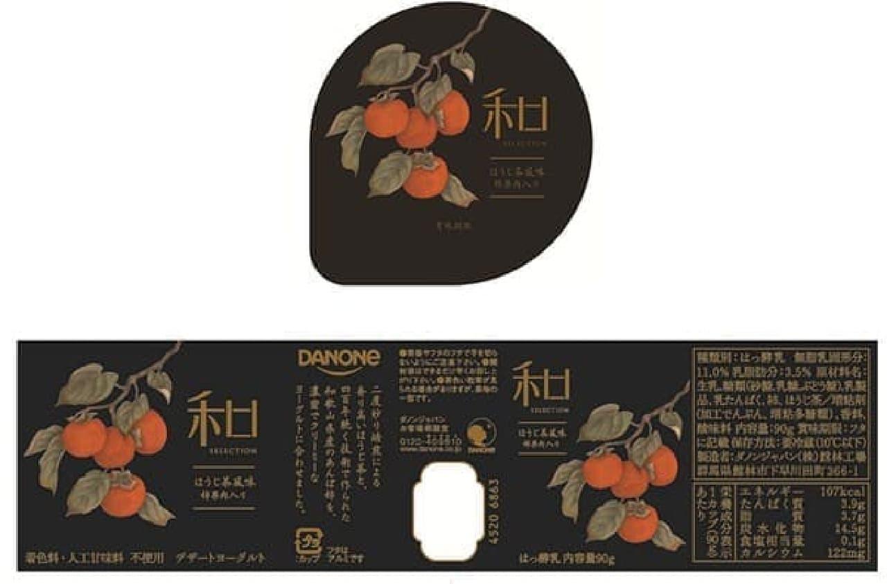 ダノン 和Selectionの「ほうじ茶風味 柿果肉入り」