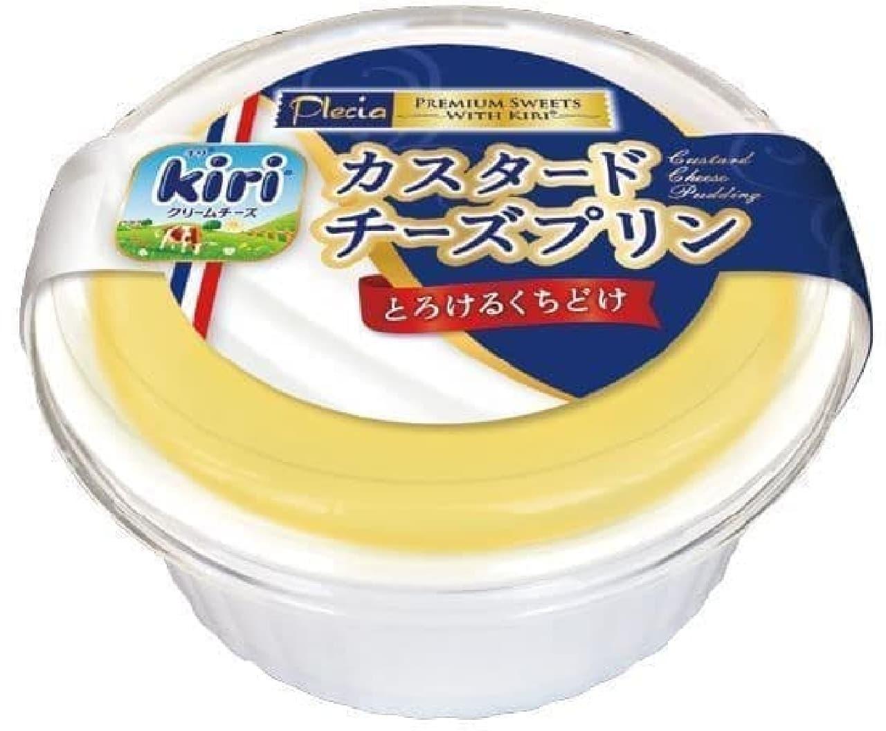 キリ クリームチーズを使った「カスタードチーズプリン」