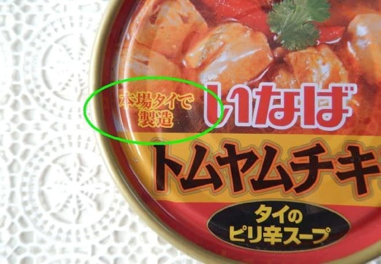 いなばの缶詰「トムヤムチキン」