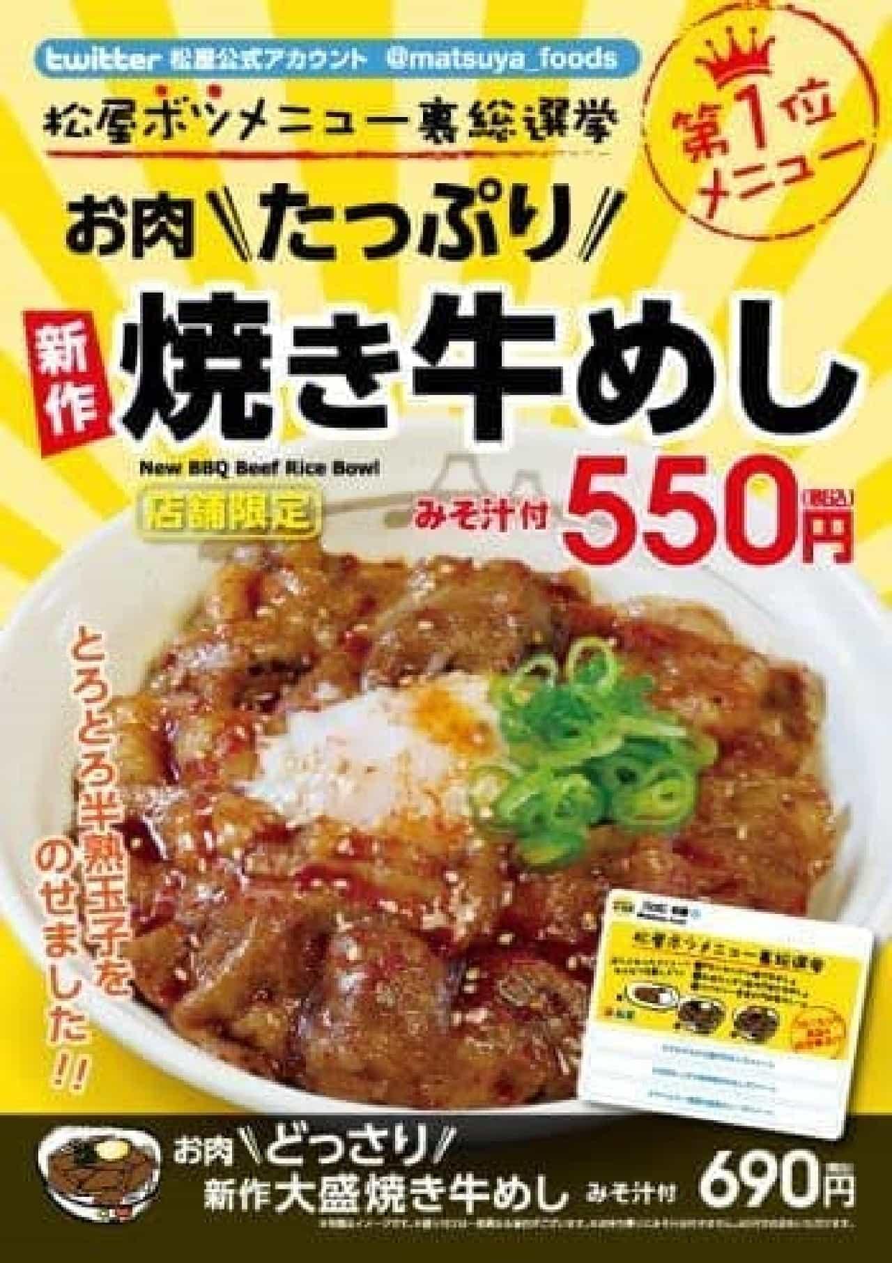 松屋「新作 焼き牛めし」