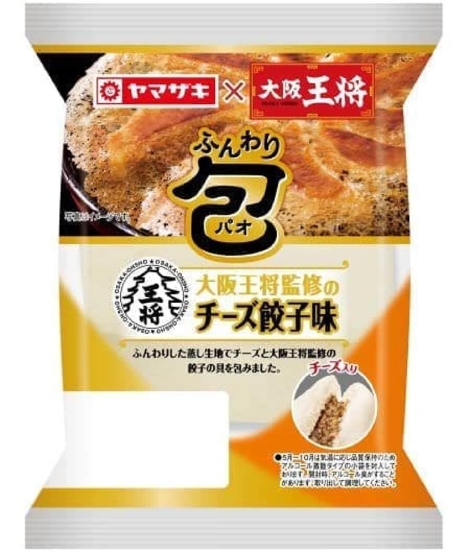 山崎製パン「ふんわり包(パオ)(チーズ餃子味)大阪王将監修」
