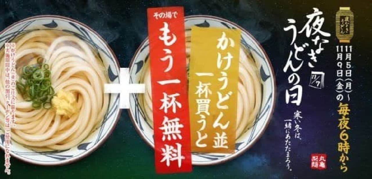 丸亀製麺「夜なきうどんの日キャンペーン」