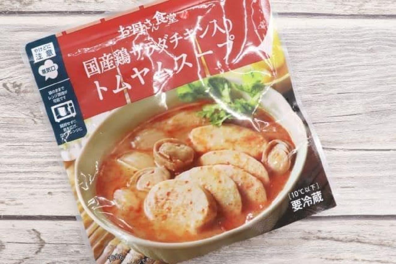 ファミマ「国産鶏サラダチキン入り トムヤムスープ」
