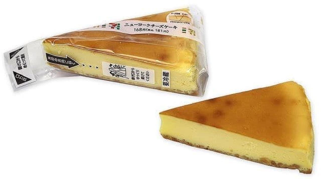セブン-イレブン「ニューヨークチーズケーキ」