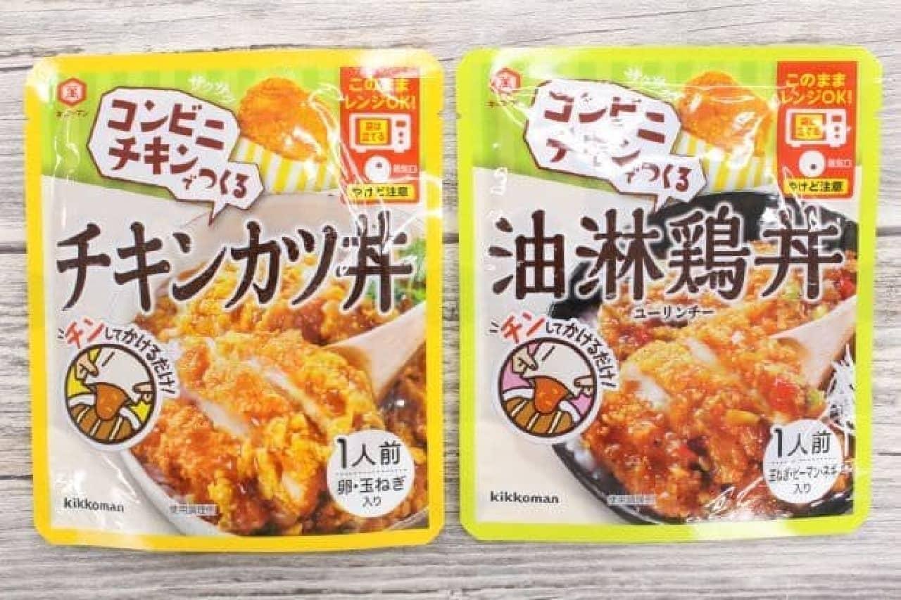ファミマ「コンビニチキンでつくるチキンカツ丼」と「コンビニチキンでつくる油淋鶏丼」