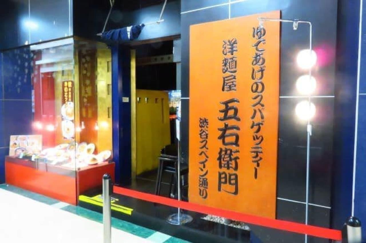洋麺屋五右衛門の外観