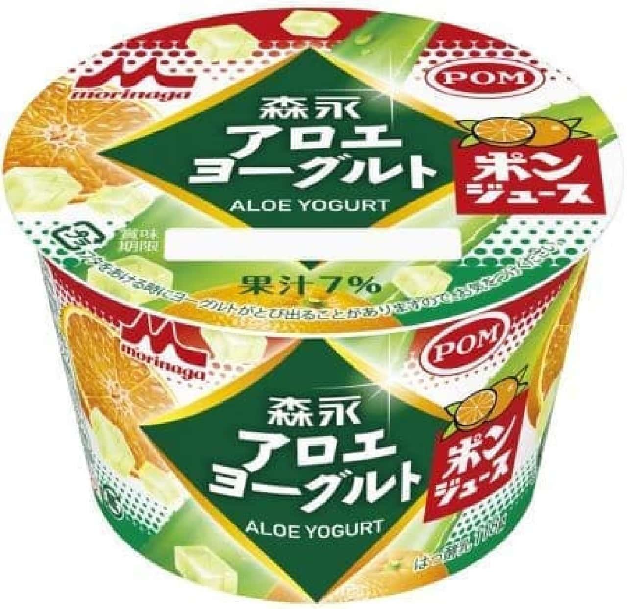 森永アロエヨーグルト ポンジュース味