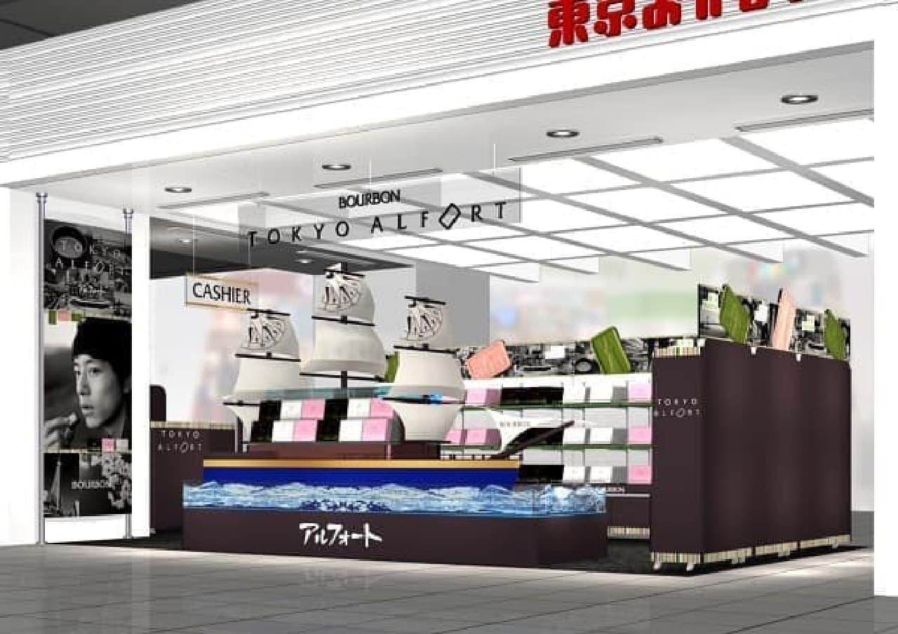 TOKYO ALFORT by アルフォート「東京アルフォート」