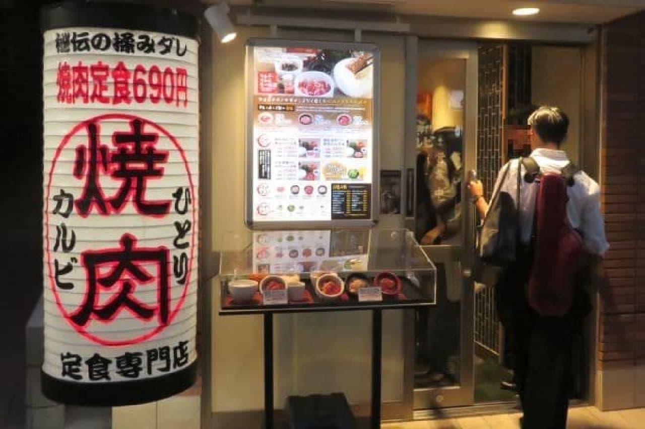 高田馬場「トノサマカルビ」