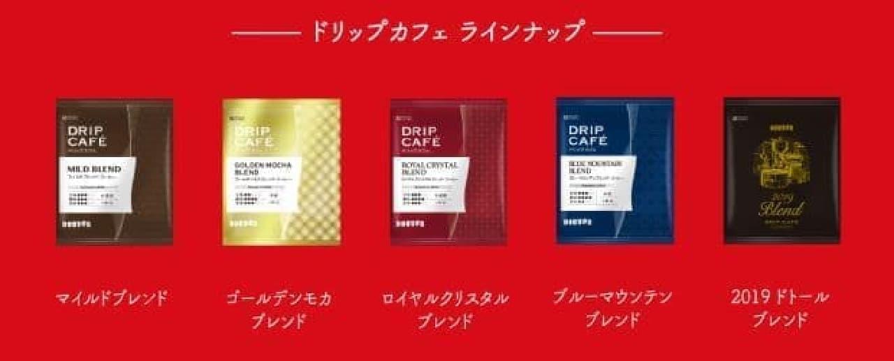 ドトールコーヒー「初荷2019」