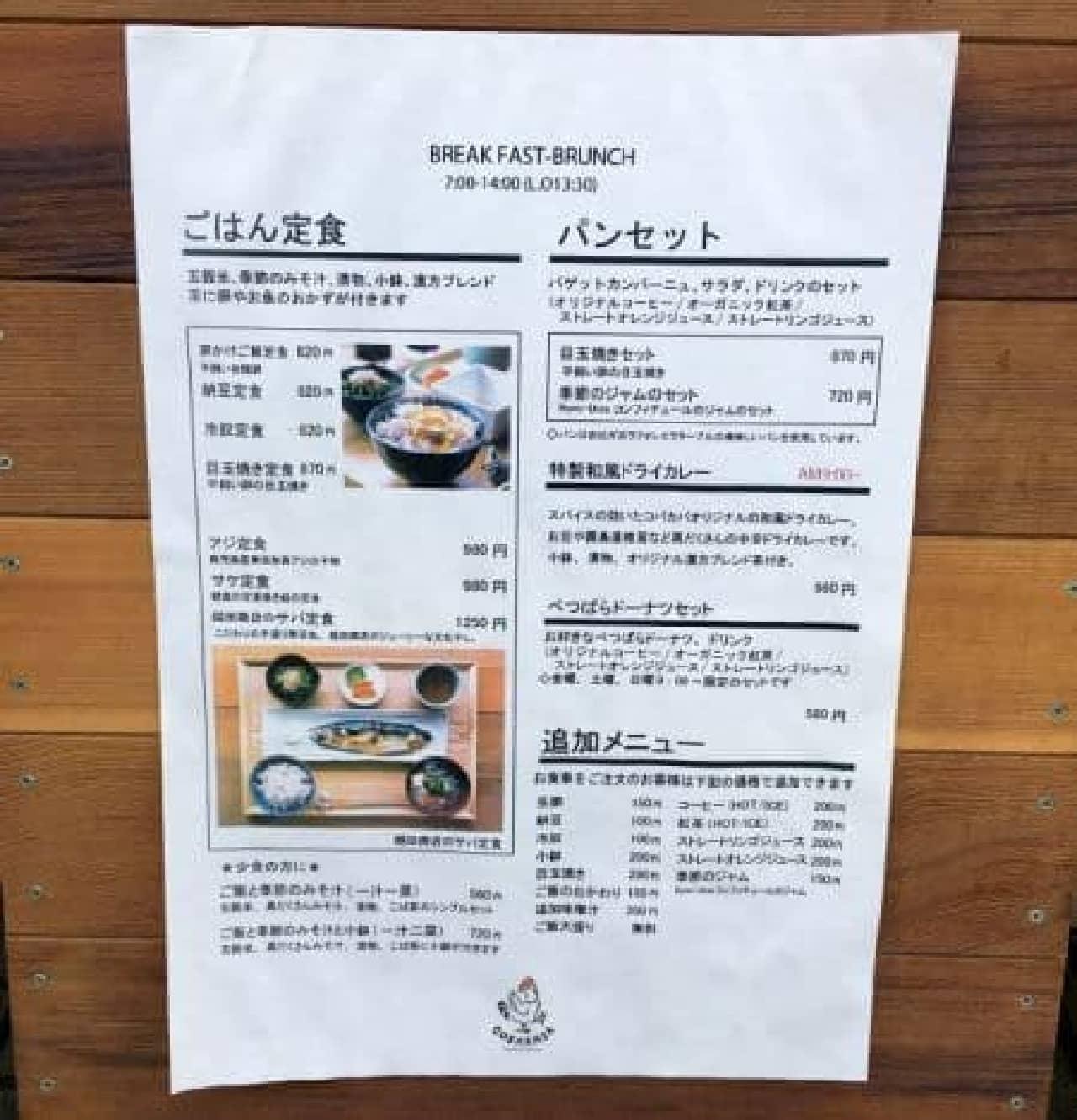 鎌倉「朝食屋コバカバ」