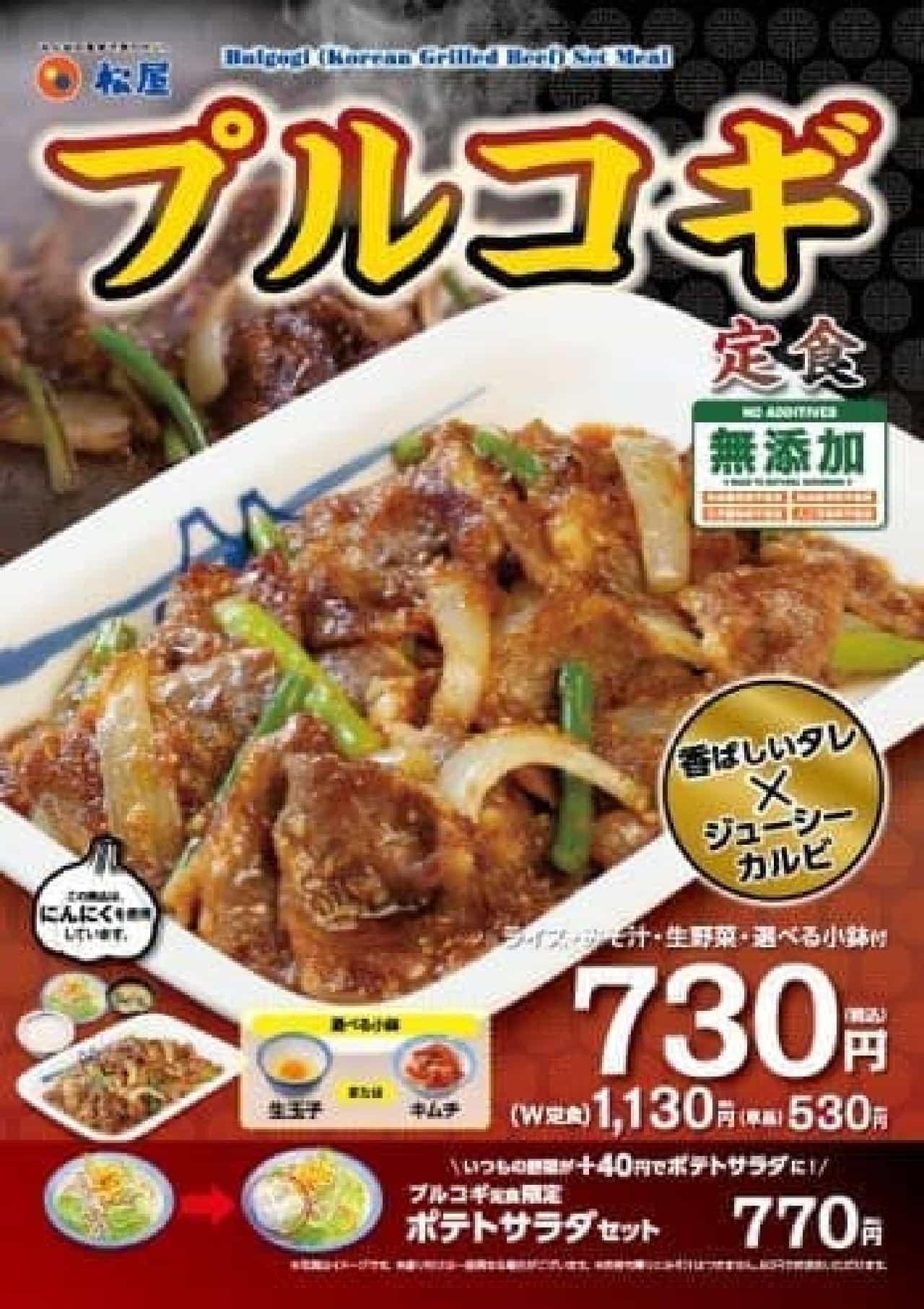 松屋「プルコギ定食」
