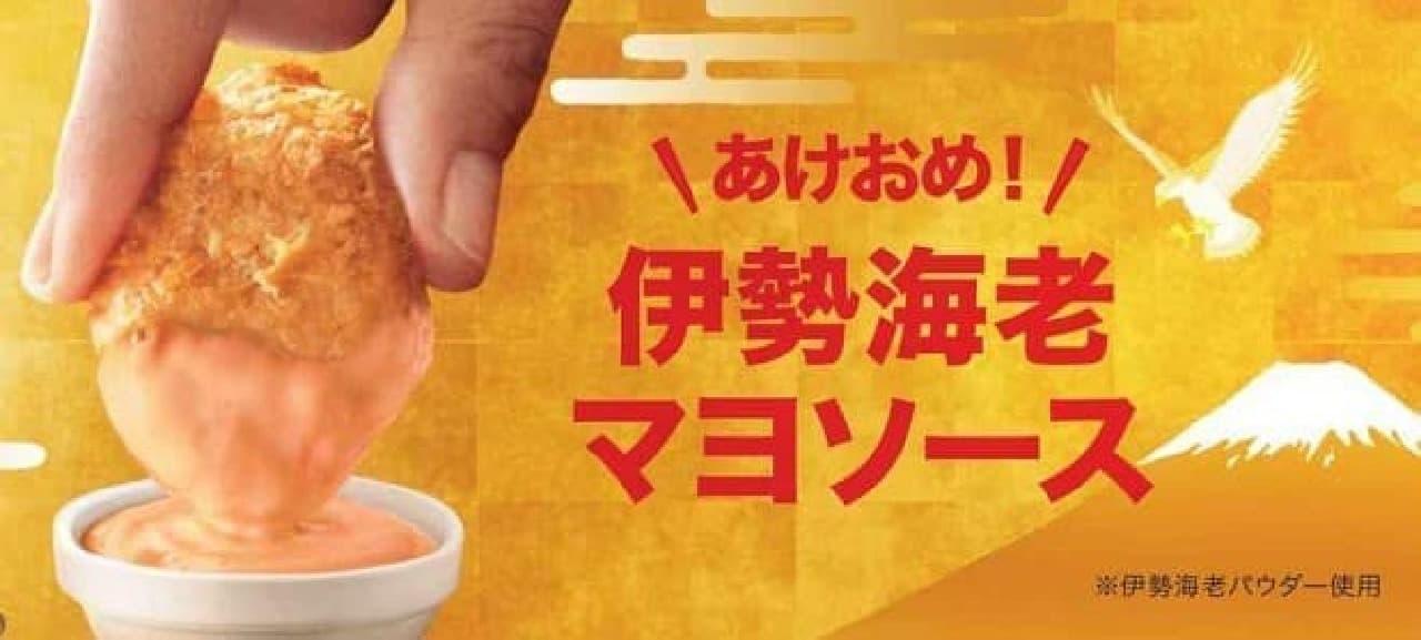 チキンマックナゲット「あけおめ!伊勢海老マヨソース」