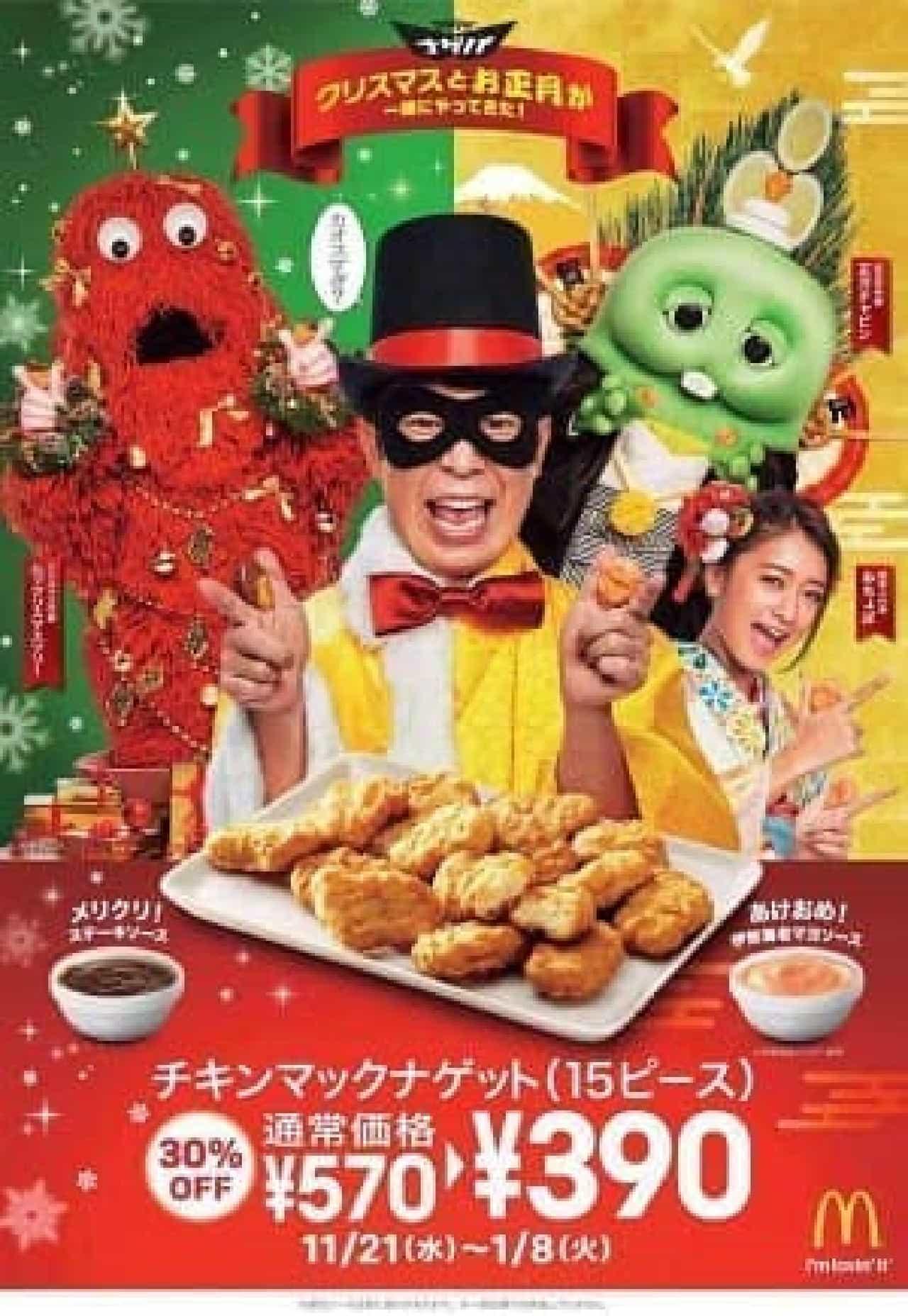 チキンマックナゲット「メリクリ!ステーキソース」と「あけおめ!伊勢海老マヨソース」