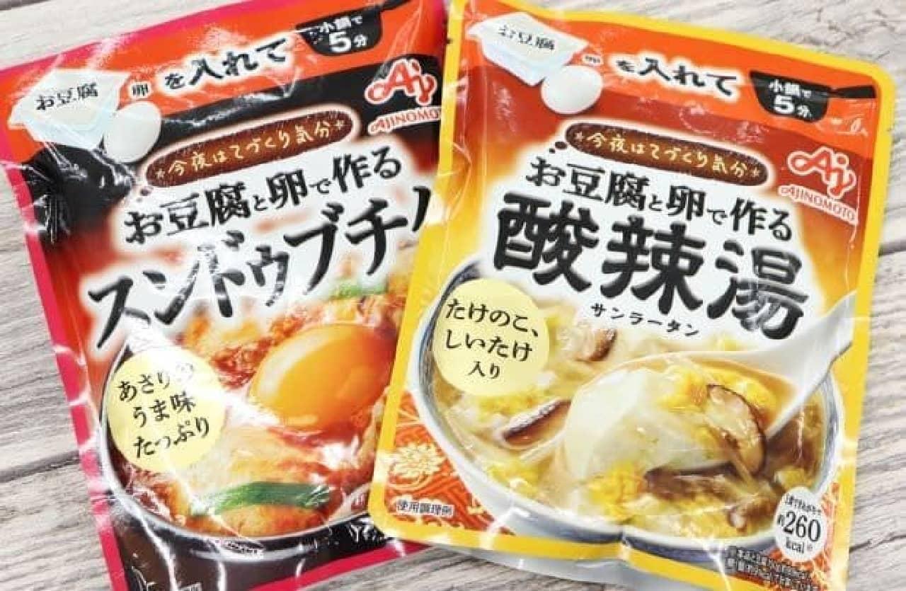 「お豆腐と卵で作る スンドゥブチゲ」と「お豆腐と卵で作る 酸辣湯」