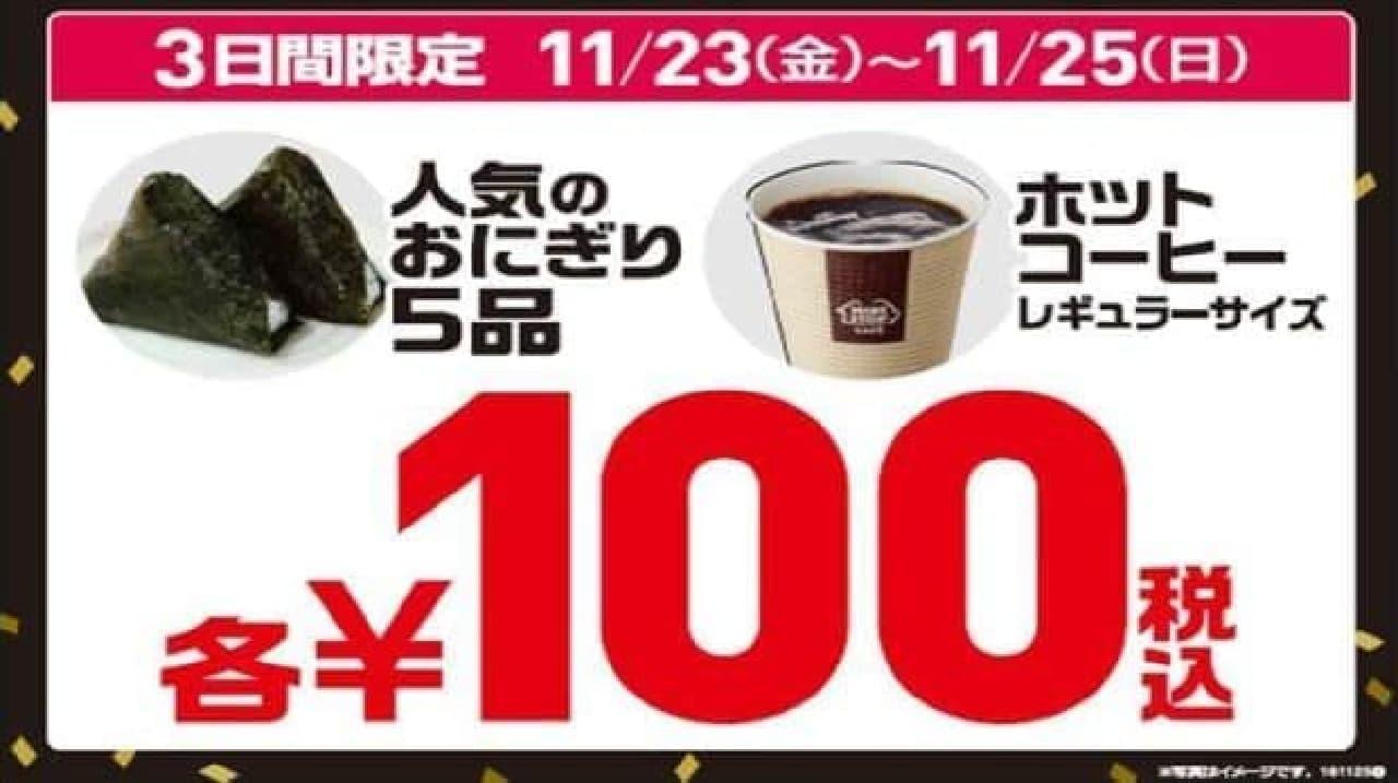 ミニストップ「人気のおにぎり&コーヒー100円セール」