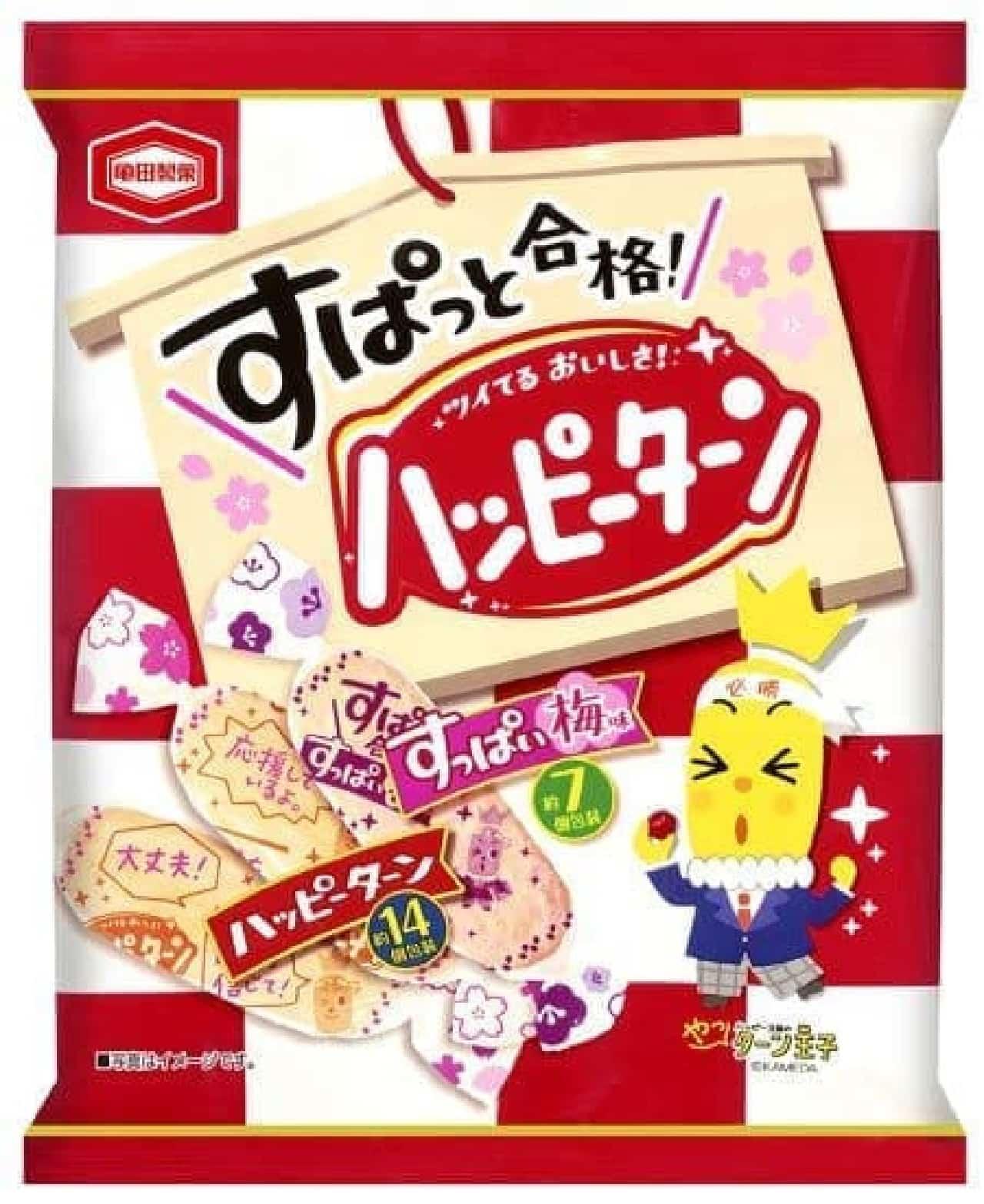 亀田製菓「すぱっと合格!ハッピーターン」
