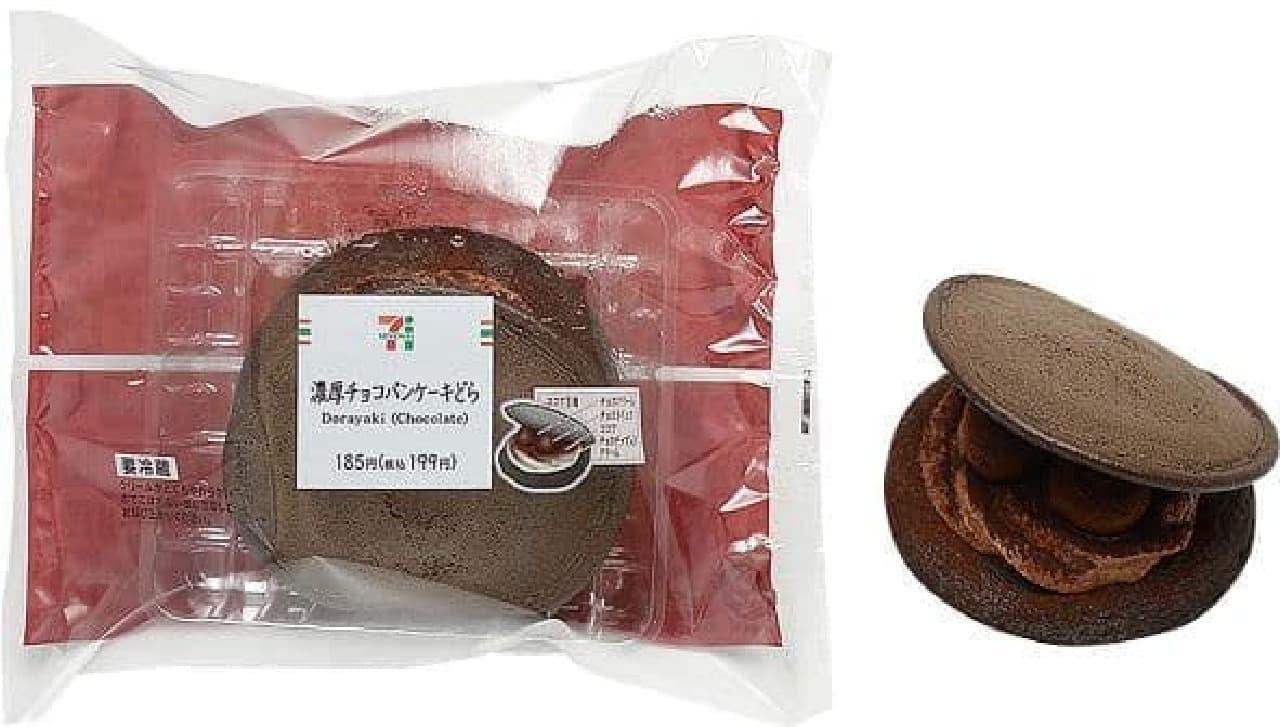 セブン-イレブン「濃厚チョコパンケーキどら」
