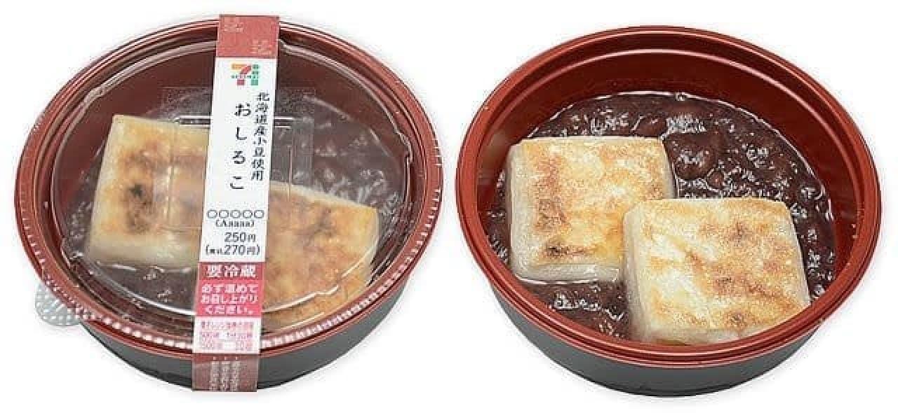 セブン-イレブン「北海道産小豆使用おしるこ」