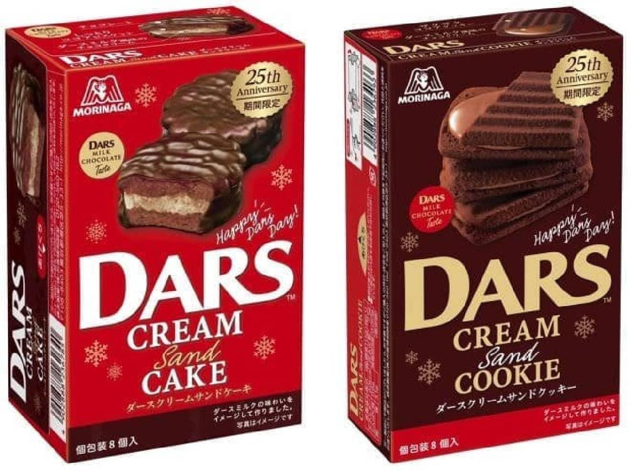 森永製菓「ダースクリームサンドケーキ」「ダースクリームサンドクッキー」