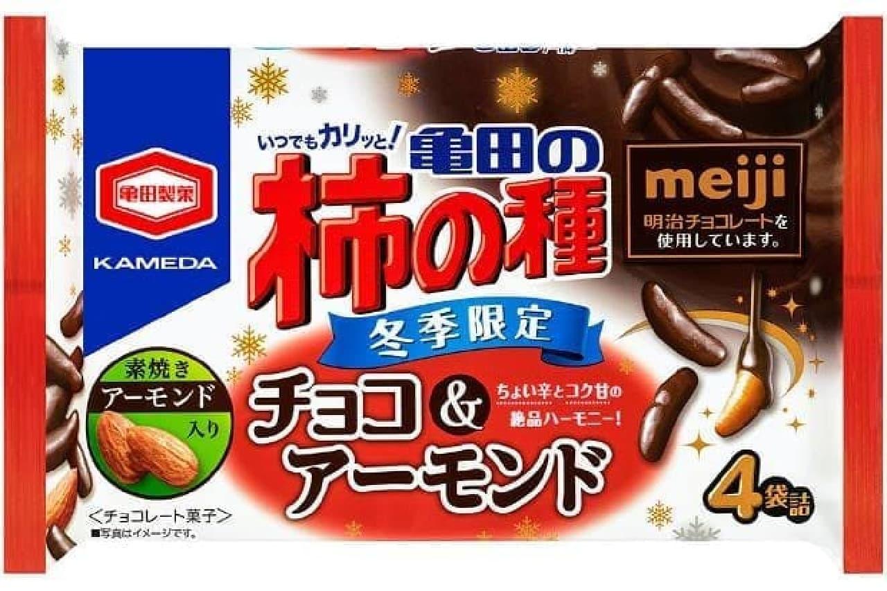 亀田製菓の「77g 亀田の柿の種 チョコ&アーモンド」