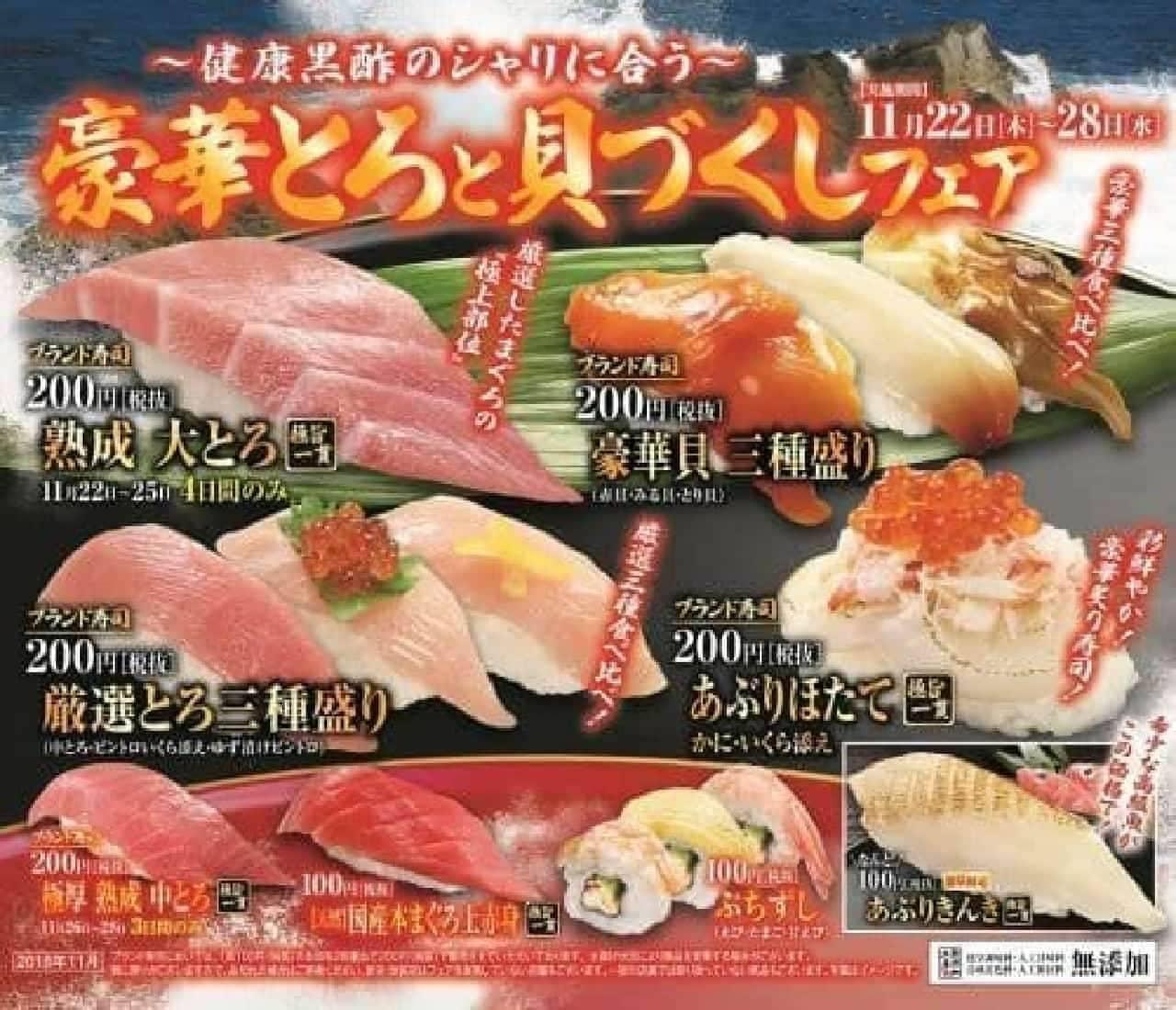 くら寿司「豪華とろと貝づくしフェア」