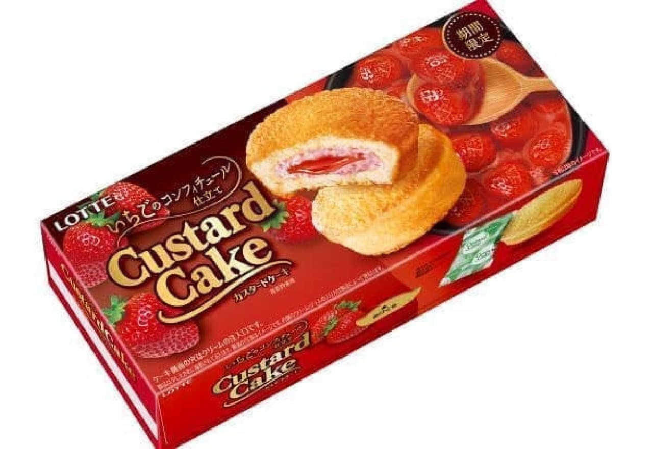 ロッテ「カスタードケーキ<いちごのコンフィチュール仕立て>」