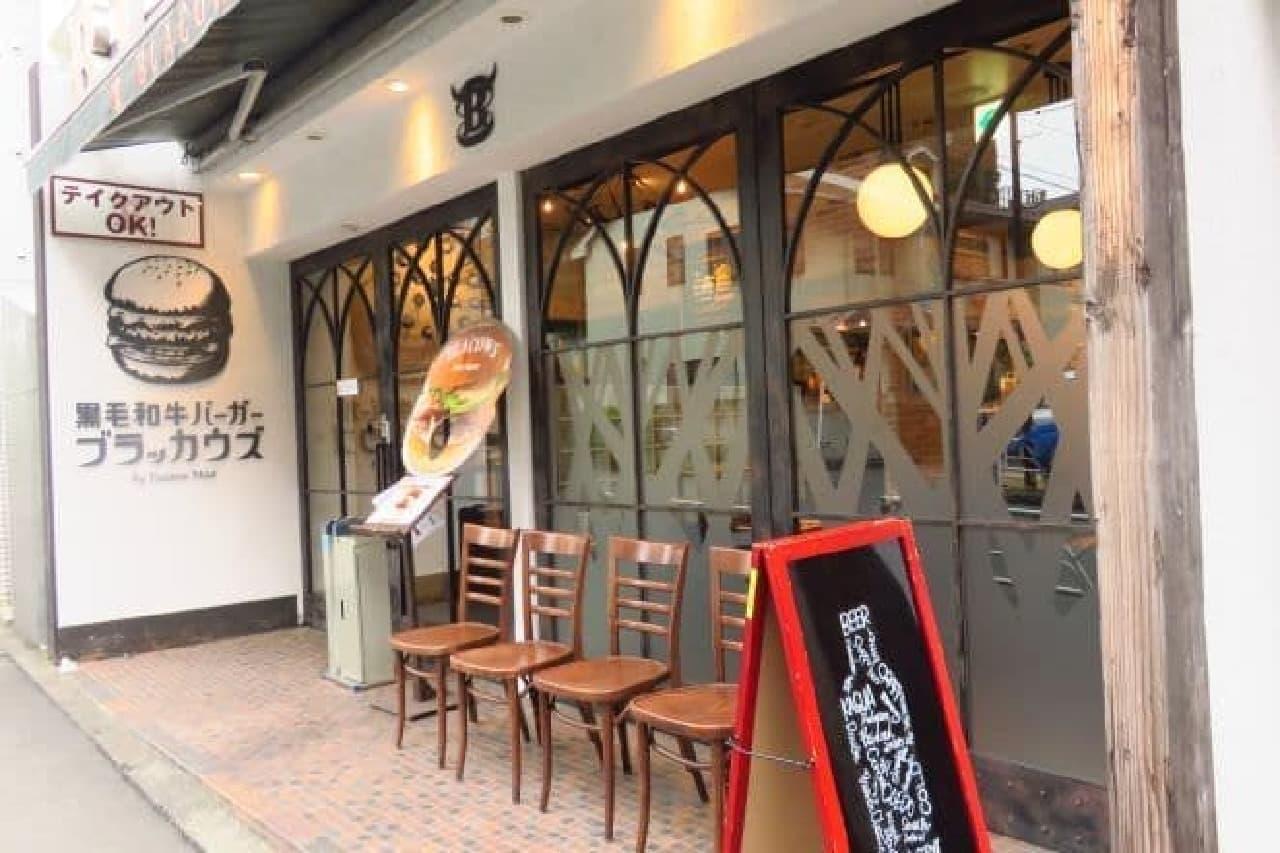 恵比寿にあるハンバーガー店「ブラッカウズ」