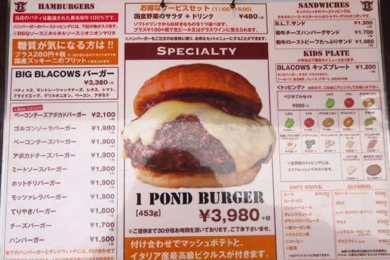 恵比寿にあるハンバーガー店「ブラッカウズ」のメニュー