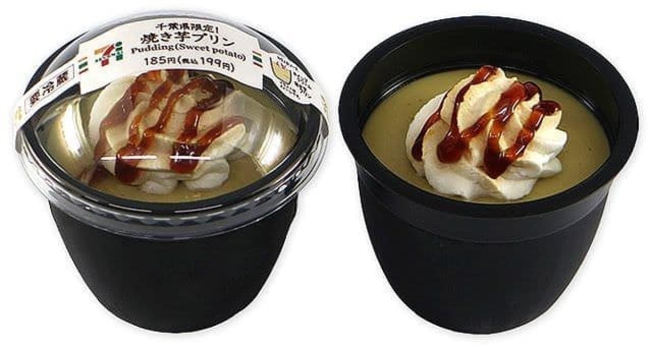 セブン-イレブン「千葉県限定!焼き芋プリン」