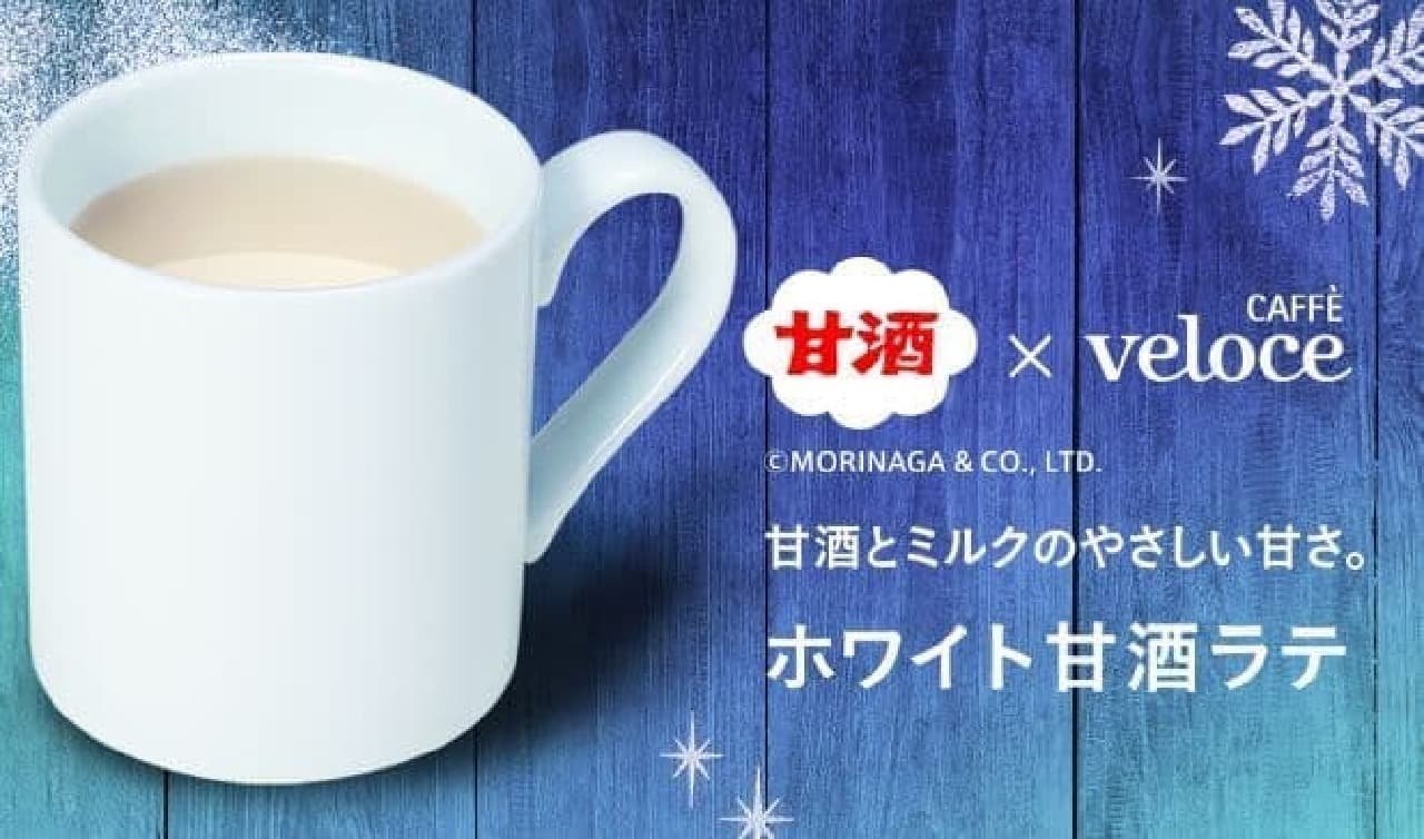 「ホワイト甘酒ラテ」カフェ・ベローチェ
