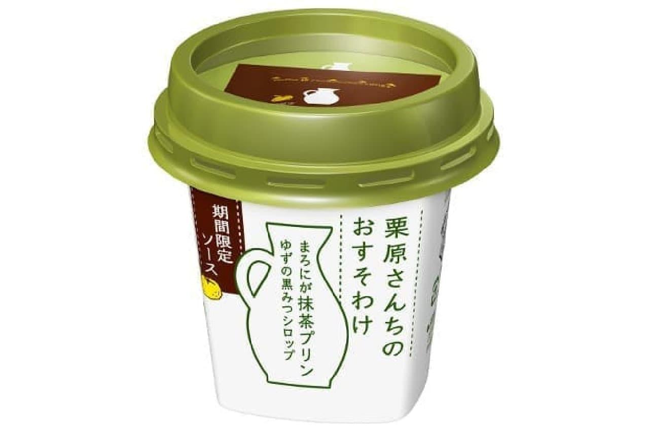 雪印メグミルク「栗原さんちのおすそわけ まろにが抹茶プリン+ゆずの黒みつシロップ」