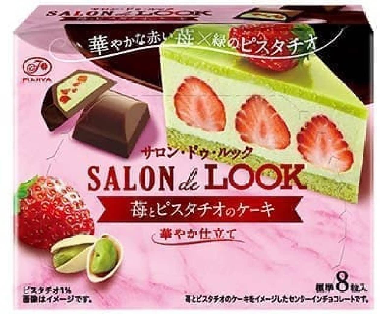 不二家「サロン・ドゥ・ルック(苺とピスタチオのケーキ~華やか仕立て~)」