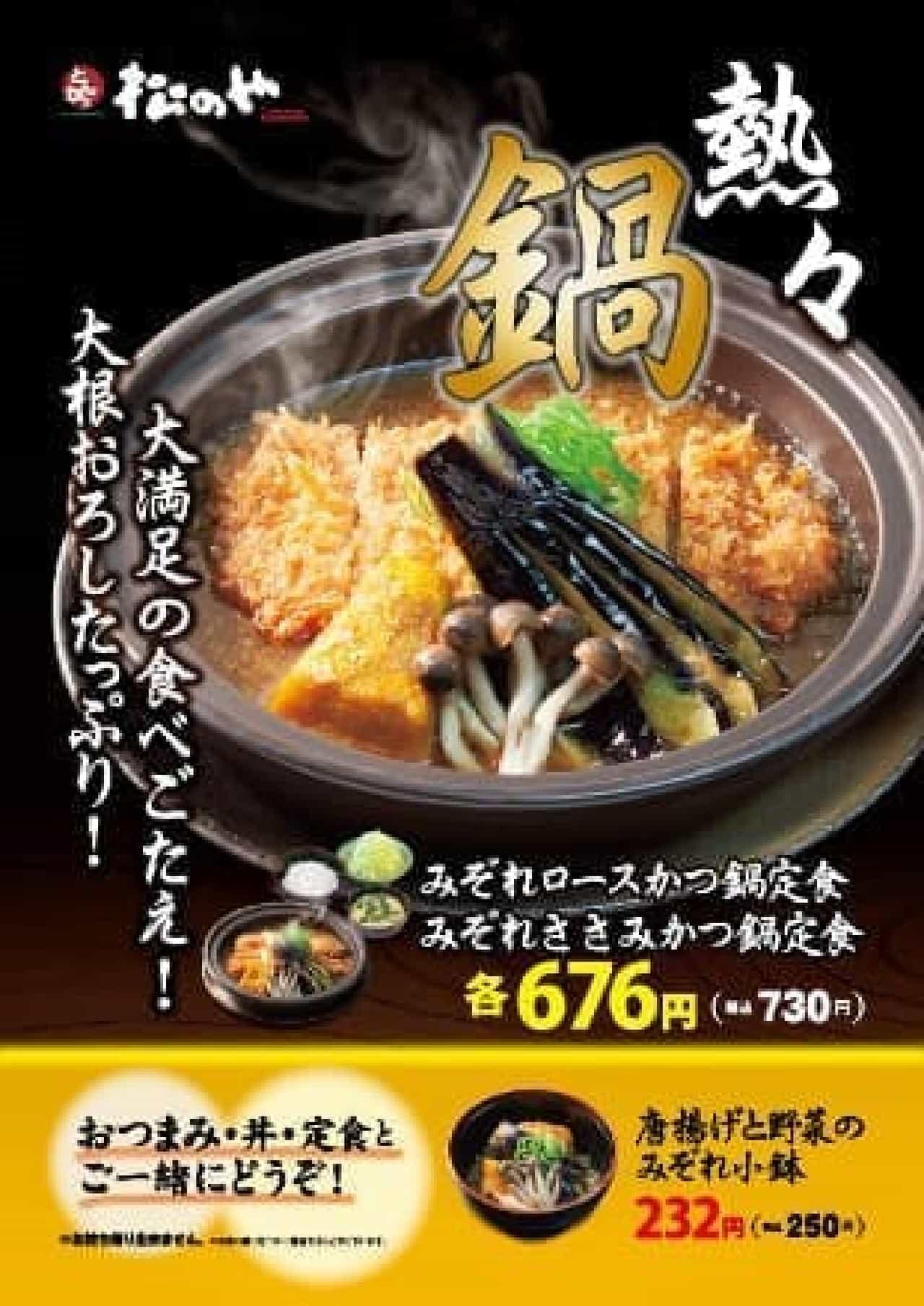 松のやの「みぞれ鍋定食」