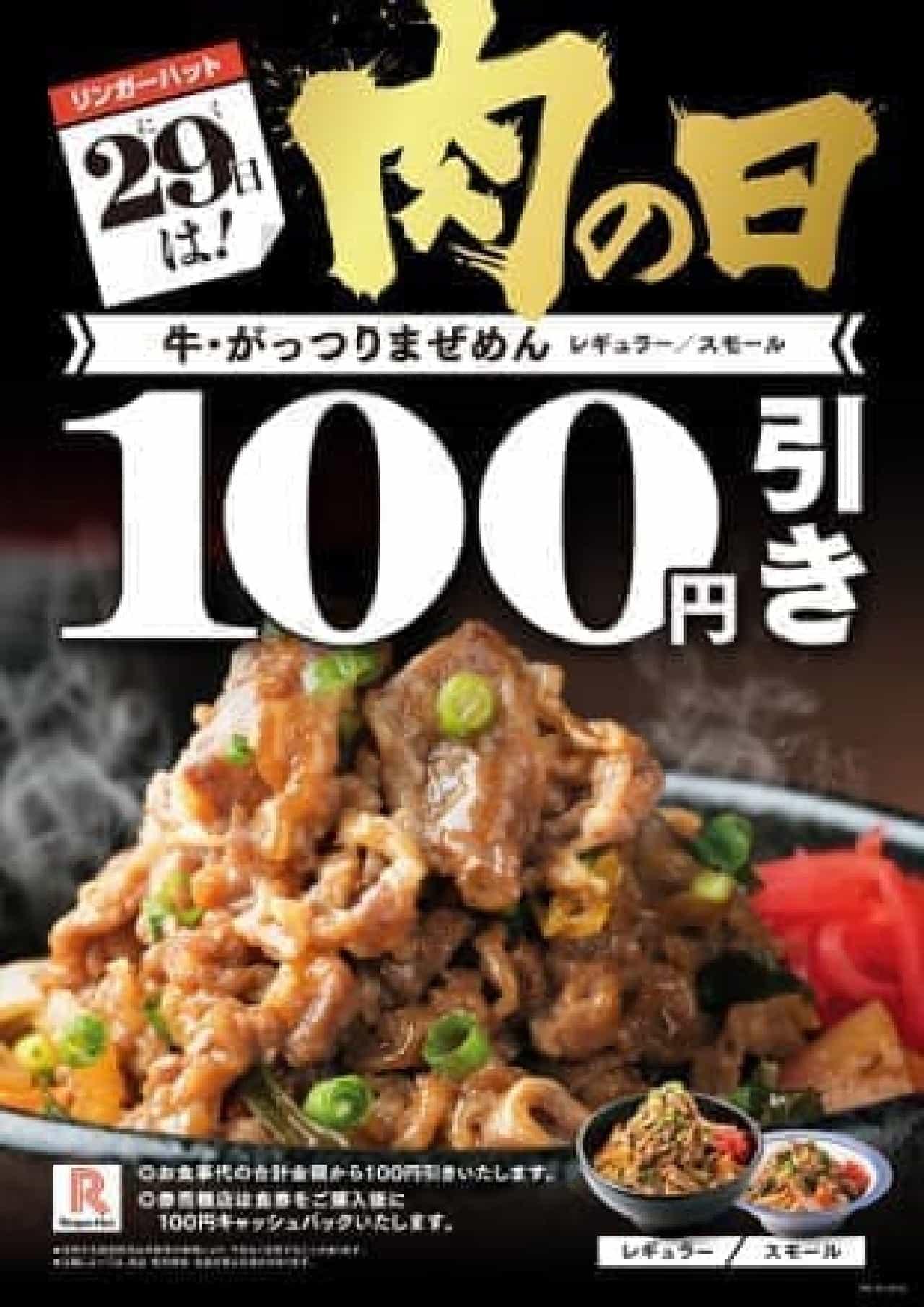 リンガーハット「牛・がっつりまぜめん」100円引き