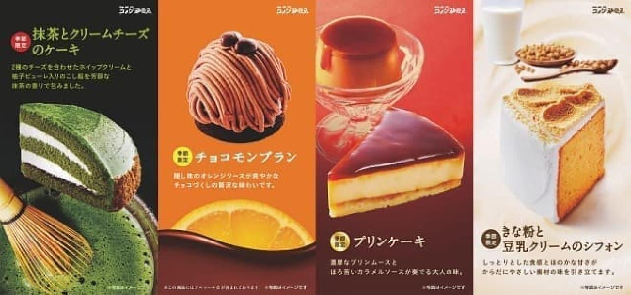 コメダ珈琲店の冬のケーキ4種類