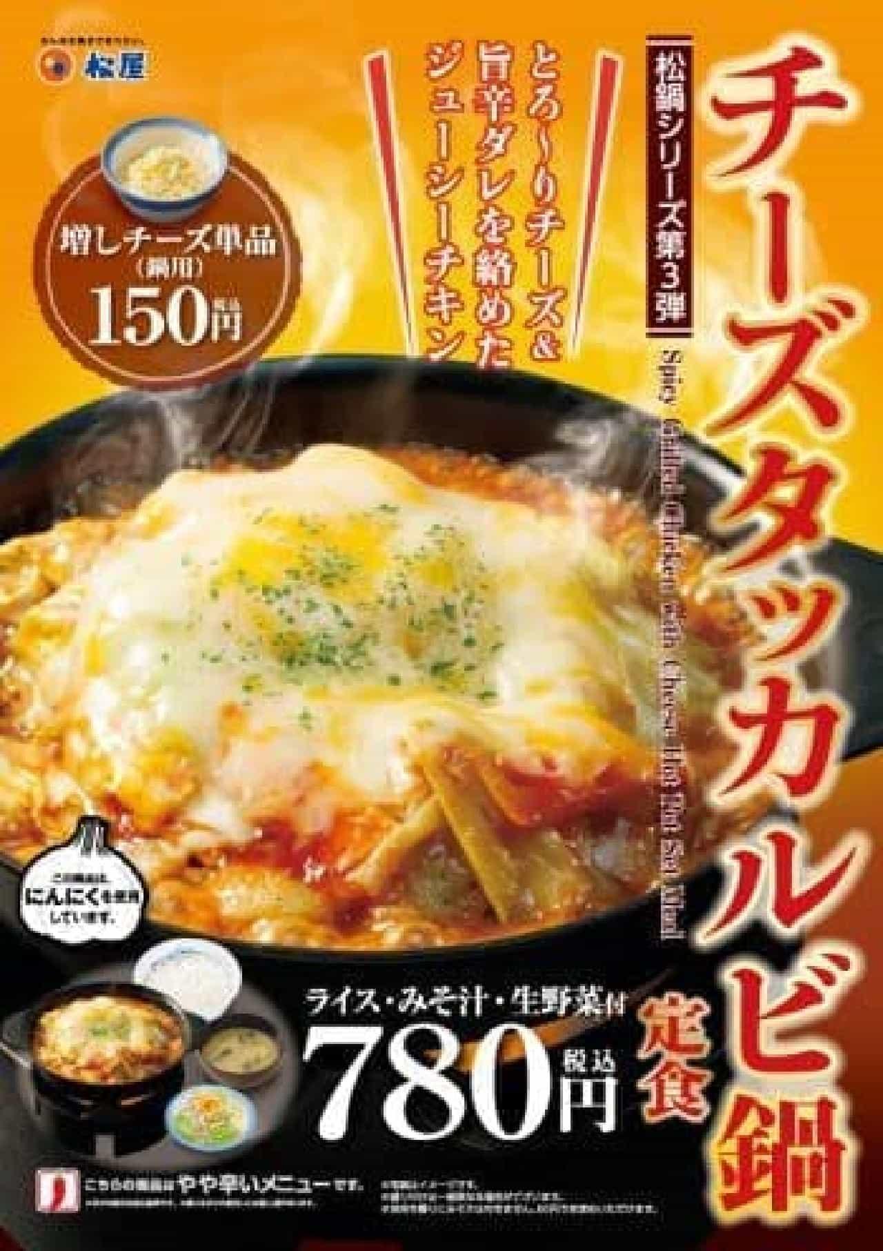 松屋「チーズタッカルビ鍋定食」