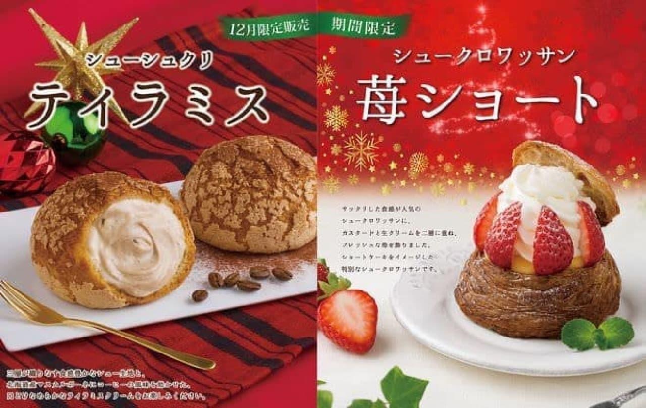 シュークリーム専門店シュクリムシュクリ「シューシュクリ ティラミス」と「シュークロワッサン 苺ショート」