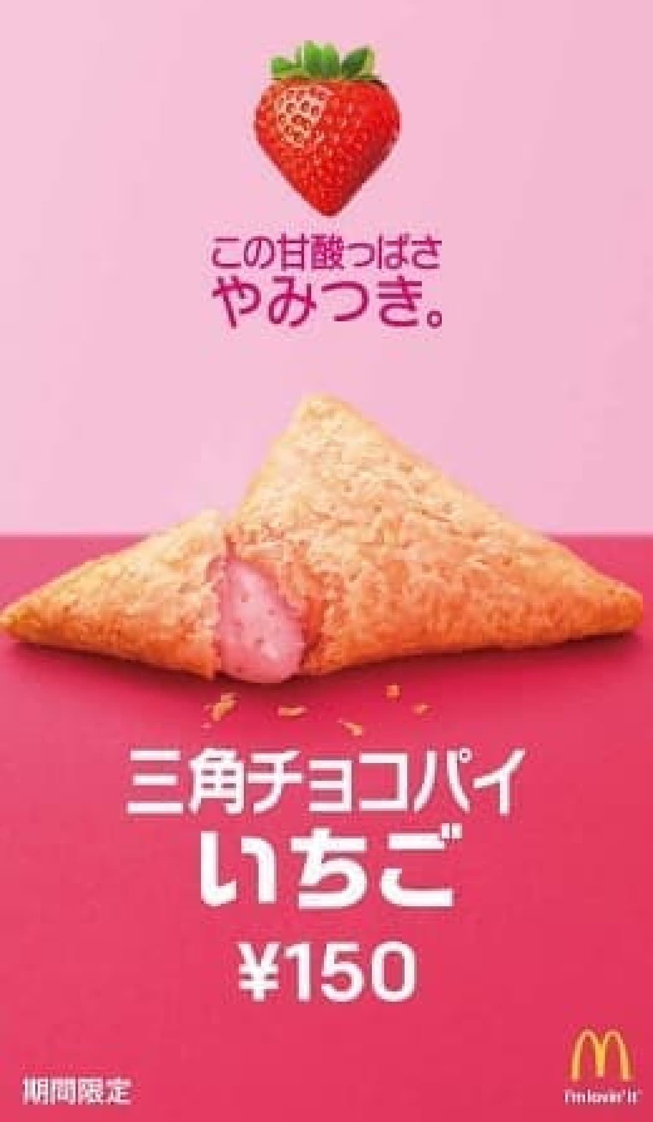 マクドナルド「三角チョコパイ いちご」