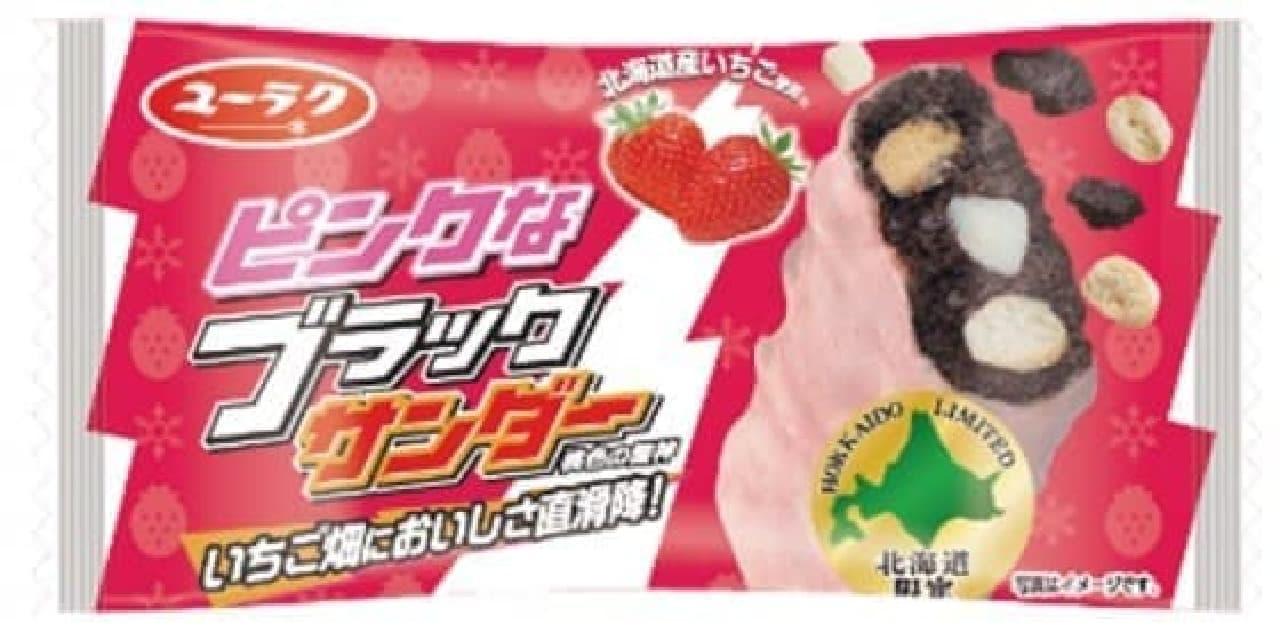 北海道限定「ピンクなブラックサンダー」
